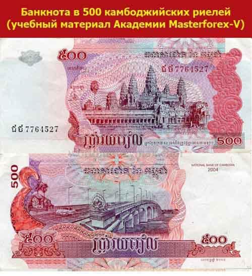 Банкнота в 500 камбоджийских риелей
