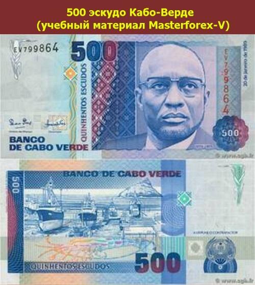 Банкнота в 500 эскудо Кабо-Верде