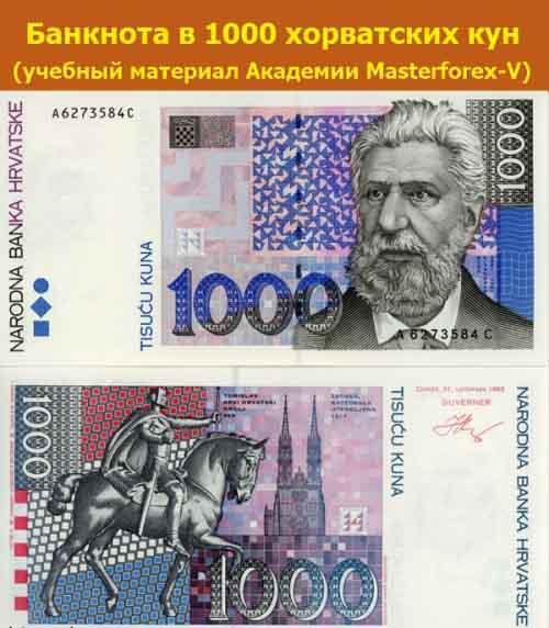 Купюра 1000 кун