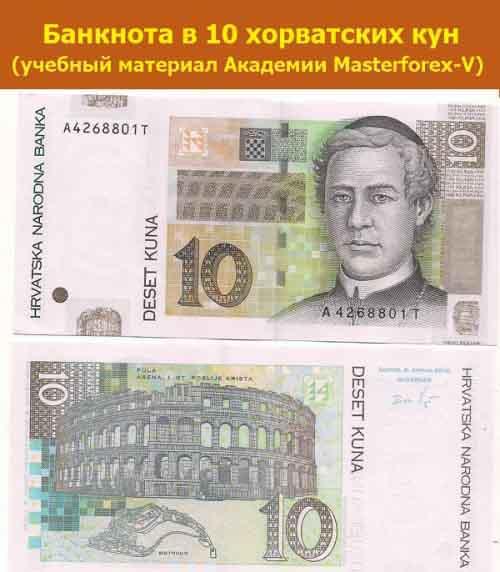 Банкнота 10 кун