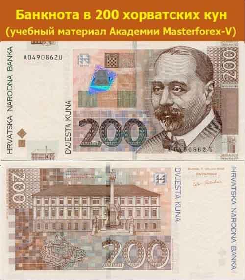 Купюра 200 кун