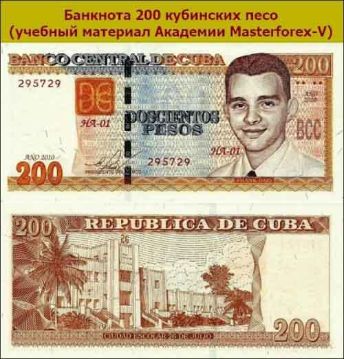 Купюра 200 песо