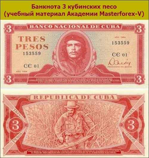 Банкнота 3 песо