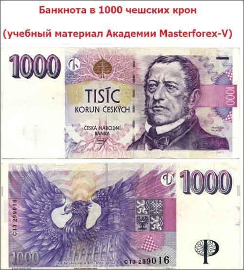 Банкнота в 1000 крон