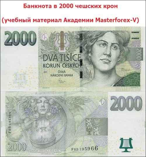 Купюра 2000 крон