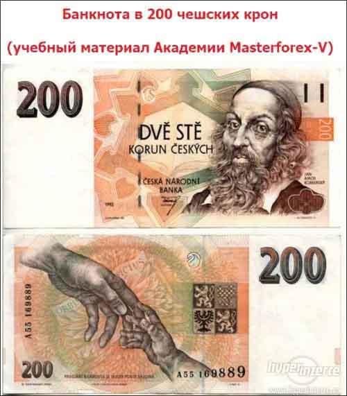 Банкнота 200 крон