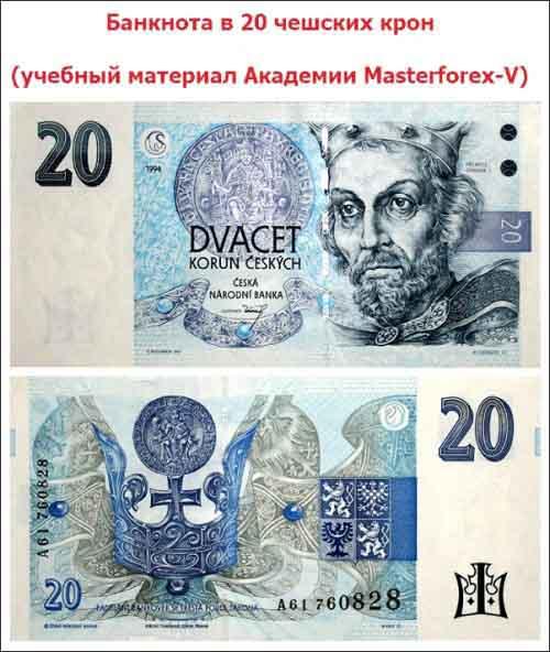 Банкнота в 20 чешских крон