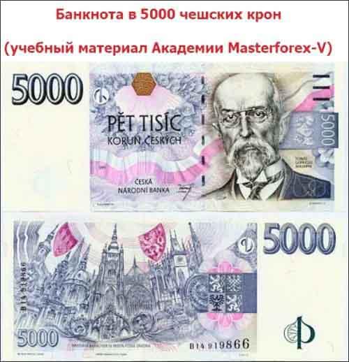 Банкнота 5000 крон