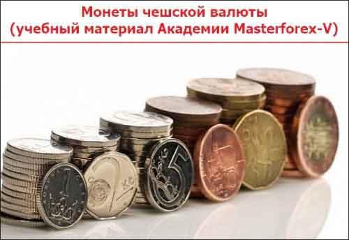 Монеты чешской валюты