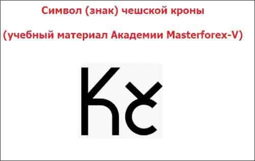Символ (знак) чешской кроны