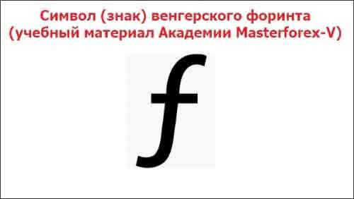 Символ (знак) венгерского форинта