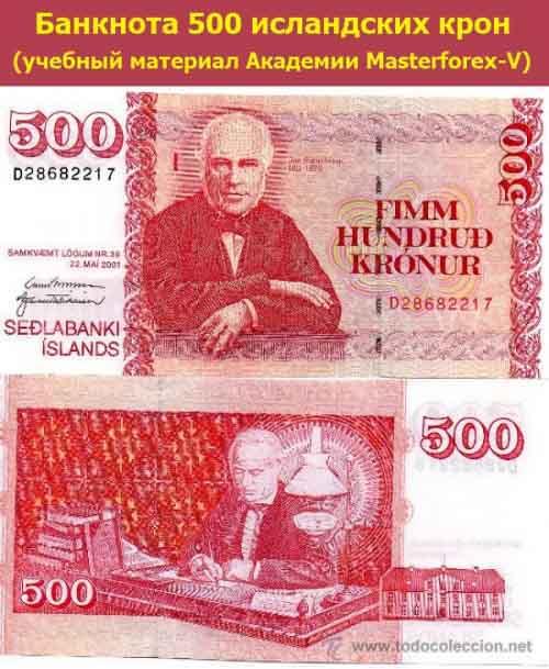 Банкнота в 500 исландских крон