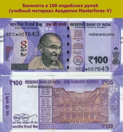 Купюра 100 рупий