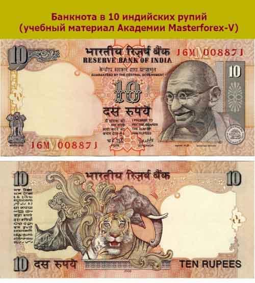 Банкнота в 10 индийских рупий