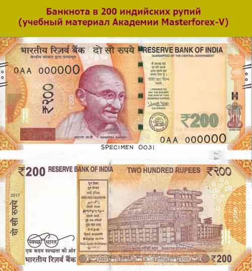 Банкнота 200 рупий