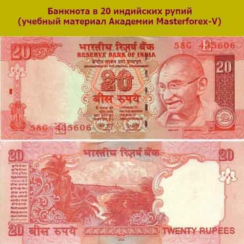 Банкнота 20 рупий