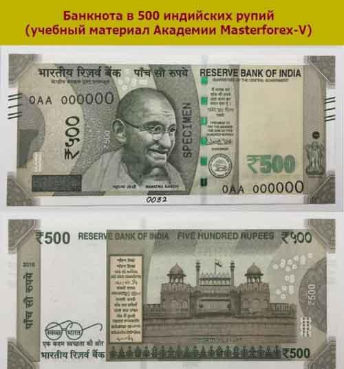 Купюра 500 рупий