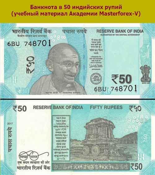 Купюра в 50 рупий