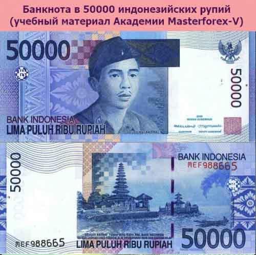 Банкнота в 50000 индонезийских рупий