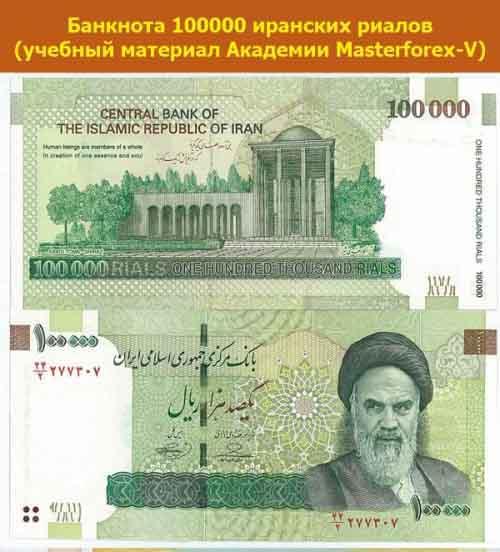 Купюра 100000 риалов