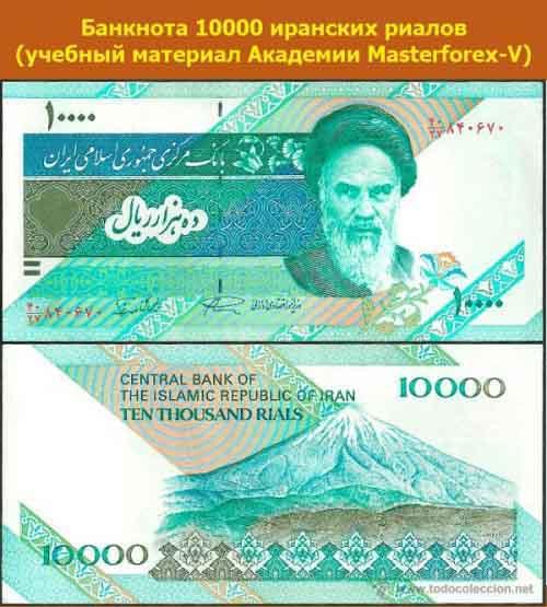 Банкнота в 10000 иранских риалов