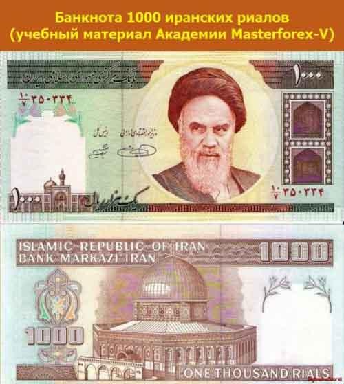 Банкнота в 1000 иранских риалов
