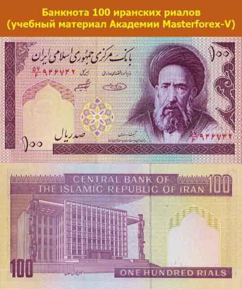 Банкнота в 100 иранских риалов