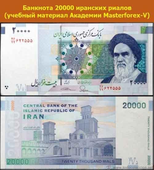 Банкнота в 20000 иранских риалов