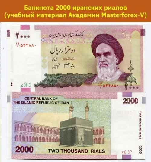 Банкнота 2000 риалов