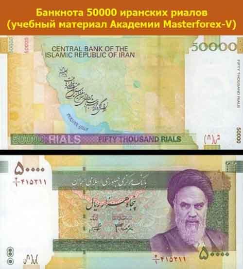 Банкнота в 50000 иранских риалов
