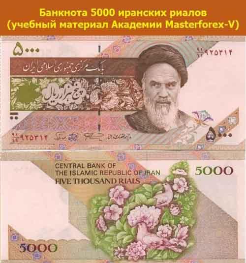 Банкнота 5000 риалов
