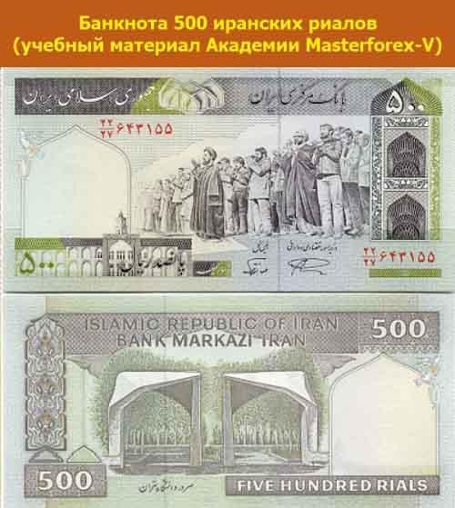 Банкнота в 500 иранских риалов
