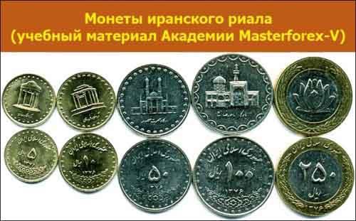 Монеты иранского риала