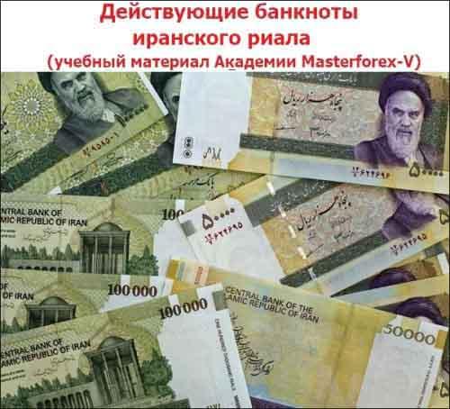 Номиналы банкнот Ирана