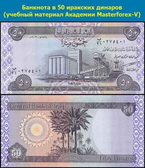 Банкнота в 50 иракских динаров