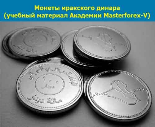 Монеты иракского динара