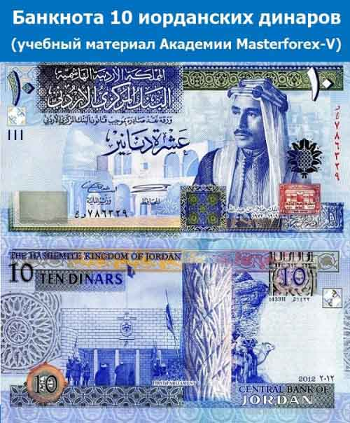 Банкнота 10 иорданских динаров