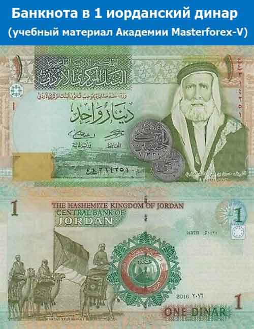 Банкнота 1 иорданский динар