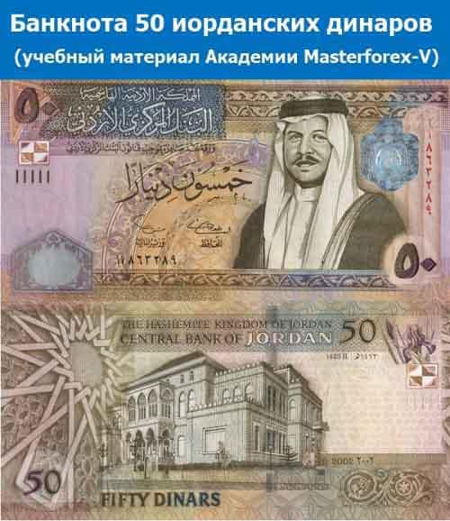 Банкнота 50 иорданских динаров