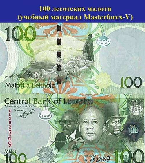 100 лесотских малоти