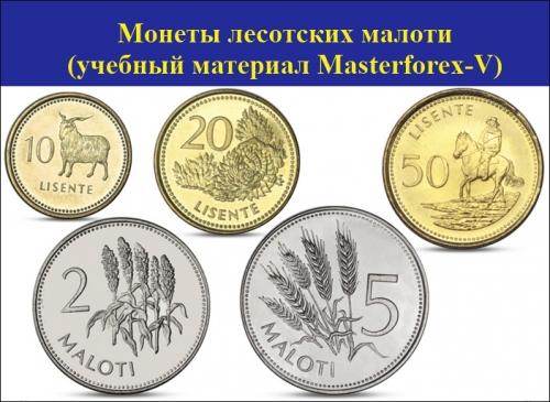 Монеты лесотских малоти