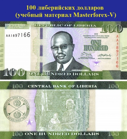100 либерийских долларов