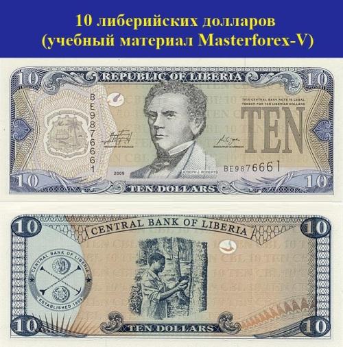 10 либерийских долларов