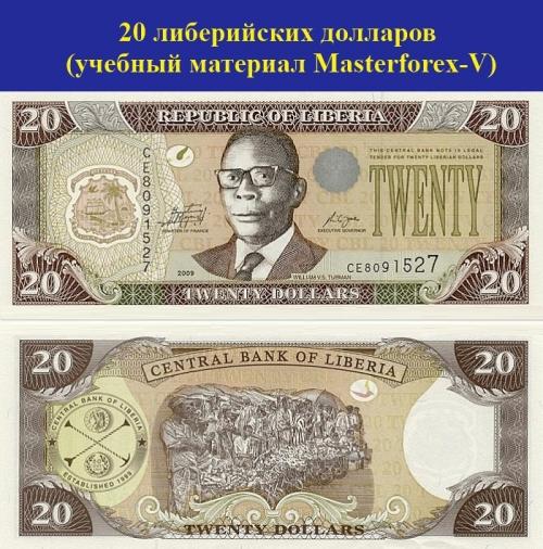 20 либерийских долларов