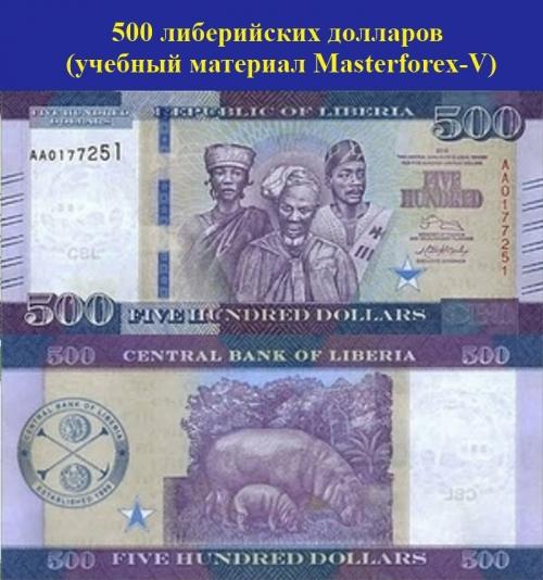 500 либерийских долларов