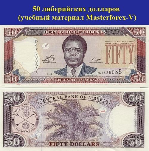 50 либерийских долларов