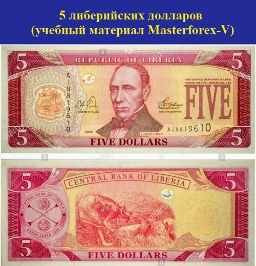5 либерийских долларов