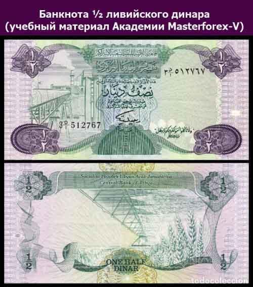Банкнота ½ динара