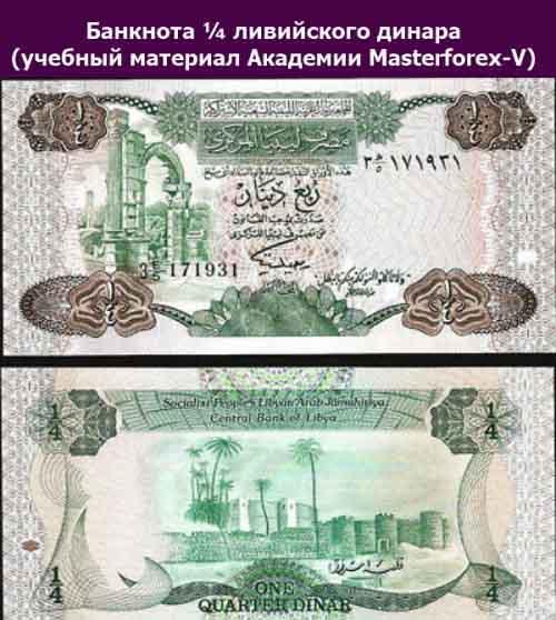 Банкнота в ¼ ливийского динара
