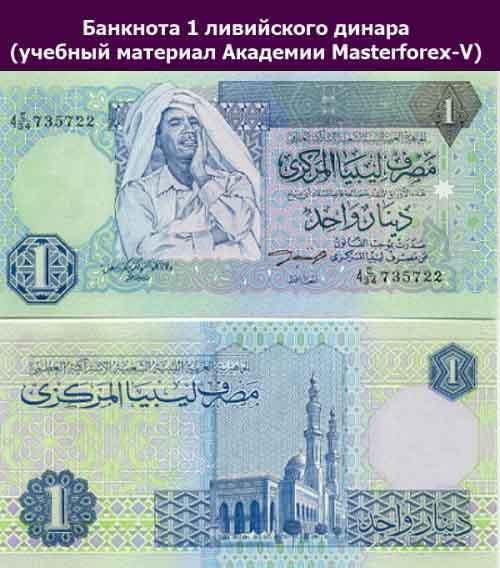Купюра в 1 динар 2009 года выпуска